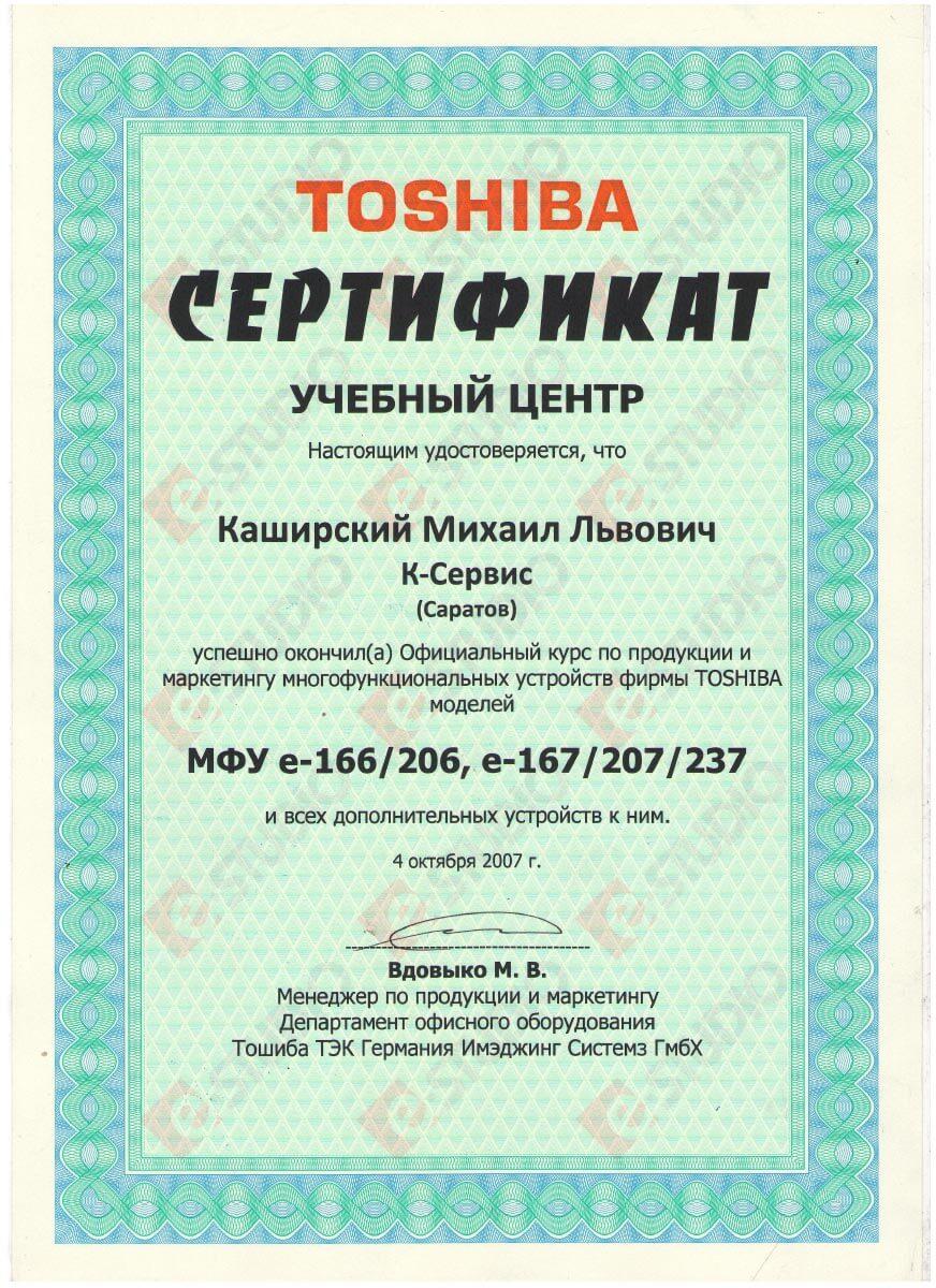 Сертификат К-Сервис