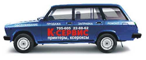 Доставка по Саратову К-Сервис