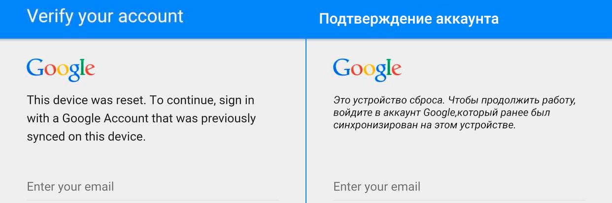 сброс аккаунта google